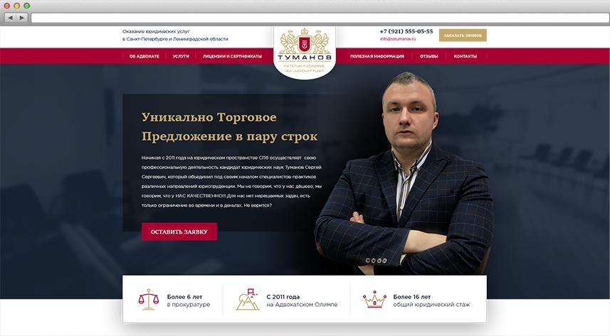 создание сайта для адвокатов является